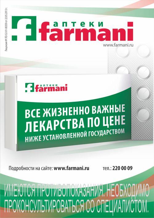 Цены на жизненно важные лекарства